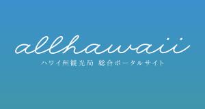 [PR]allhawaii ハワイ州観光局総合ポータルサイト