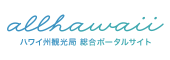 allhawaii ハワイ州観光局総合ポータルサイト