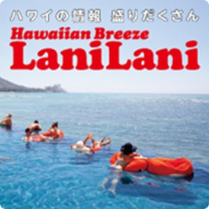 Hawaiian Breeze LaniLani